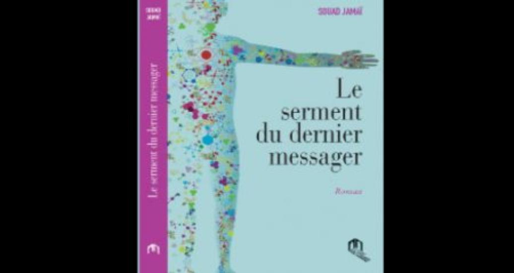 """Questionnaire de Proust de Souad Jamaï, auteure du roman """"Le serment du dernier messager"""""""